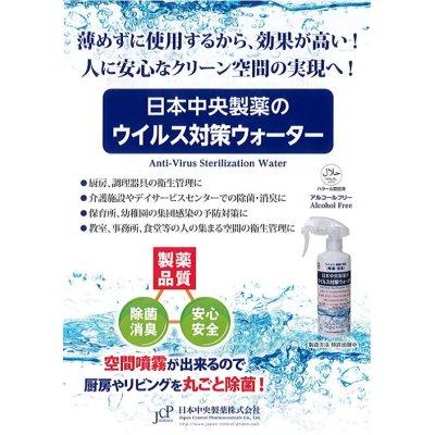 画像3: 空間丸ごと除菌 「日本中央製薬のウイルス対策ウォーター」 5lテナー容器 (ハラール認証済み)