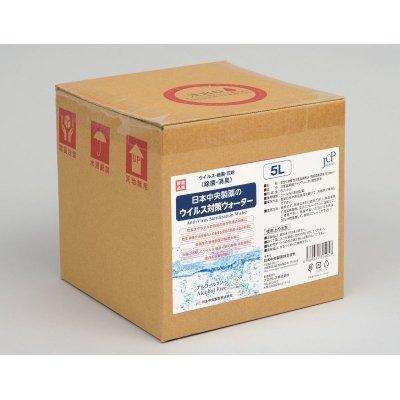 画像1: 空間丸ごと除菌 「日本中央製薬のウイルス対策ウォーター」 5lテナー容器 (ハラール認証済み)