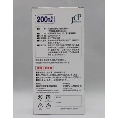 画像4: 空間丸ごと除菌 「日本中央製薬のウイルス対策ウォーター」200ml家庭用(ハラール認証済み)