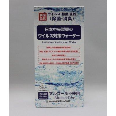 画像1: 空間丸ごと除菌 「日本中央製薬のウイルス対策ウォーター」200ml家庭用(ハラール認証済み)