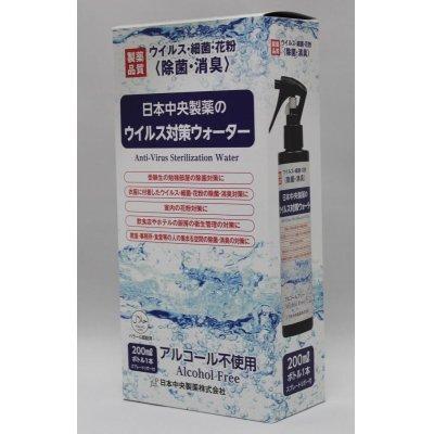 画像3: 空間丸ごと除菌 「日本中央製薬のウイルス対策ウォーター」200ml家庭用(ハラール認証済み)
