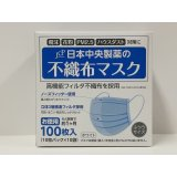 日本中央製薬の不織布マスク(普通サイズ)100枚入